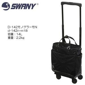 SWANY スワニー D-142モノグラーモN d-142n-m18 44cm/容量:14L/重量:2.2kg キャリーバッグ ウオーキングバッグ シニア 母の日 プレゼント キャリー
