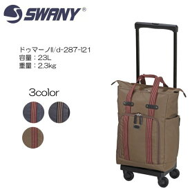 SWANY スワニー ドゥマーノII d-287-l21 44cm/容量:23L/重量:2.3kg