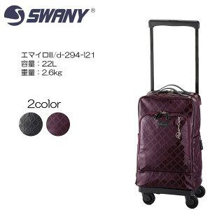 SWANY スワニー エマイロIII d-294-l21 45cm/容量:22L/重量:2.6kg キャリーバッグ ウオーキングバッグ シニア 母の日 プレゼント キャリー