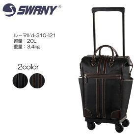 SWANY スワニー ルーマII 座面付 d-310-l21 43cm/容量:20L/重量:3.4kg