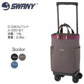 SWANYスワニーD-330ルバンドd-330-l2155cm/容量:19L/重量:2.3kg