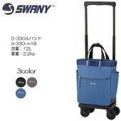 SWANYスワニーD-330ルバンドd-330-m1846cm/容量:12L/重量:2.2kg