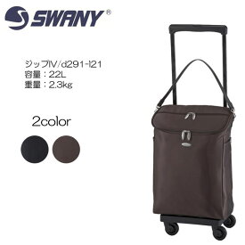 SWANY スワニー ジップIV d291-l21 45cm/容量:22L/重量:2.3kg