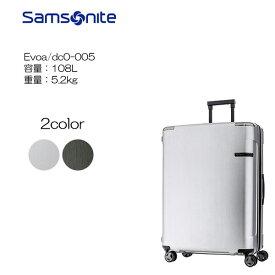 10年メーカー保証 大型サイズ Samsonite サムソナイト Evoa dc0-005 75cm/容量:108L/重量:5.2kg
