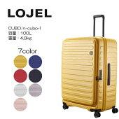 LOJELロジェールフルフロントドアスーツケース拡張機能大型スーツケースn-cubo-lメーカー10年間保証付