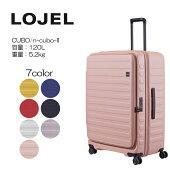 LOJELロジェールフルフロントドアスーツケース拡張機能大型スーツケースn-cubo-llメーカー10年間保証付