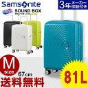 アメリカンツーリスター サムソナイト スーツケース Samsonite [Soundbox・サウンドボックス・32G*002] 67cm 【Mサイズ】