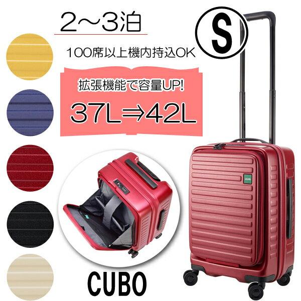 LOJEL ロジェール フルフロントドアスーツケース 拡張機能 機内持ち込みスーツケース CUBO-S