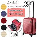 LOJEL ロジェール フルフロントドアスーツケース 拡張機能 機内持ち込みスーツケース CUBO-S メーカー10年間保証付