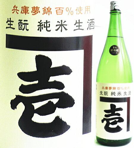 壱 生もと純米生酒1800ml福寿【兵庫県・灘】【生酒】神戸酒心館