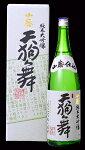 天狗舞山廃純米大吟醸1800ml【石川県】【車多酒造】【火入れ】