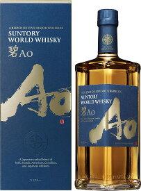 サントリー碧Ao 700ml 【正規品】箱付きサントリーウイスキー
