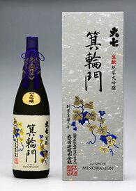 大七 箕輪門(みのわもん) 純米大吟醸 1800ml【福島県】【大七酒造】