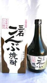 北海道 三石町推奨優良特産品三石 こんぶ焼酎 720ml