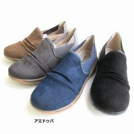 アミドゥパ ami du pas 7001 レディース カジュアルシューズ ちょっと履き お買い物靴 ショッピング 普段履き フラットヒール 通勤靴 仕事靴 超軽量 ブラック ネイビー グレー オーク