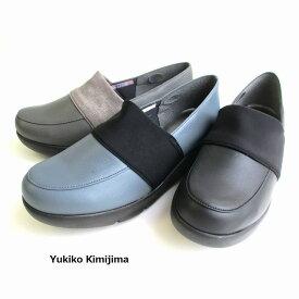 [ユキコキミジマ ビス] 【履くほどに愛着が湧く、手放せない1足になりそう。】Yukiko Kimijima 8101 レディース フラットヒール カジュアルシューズ スリッポン ストレッチ素材 厚底 通勤靴 仕事履き ブラック・ブルー・グレー