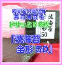 【焼海苔全形50】2017年度新海苔 有明産の高品質 【有明海苔】とっても美味しい海苔  高級寿司店使用 ワンランク…