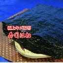 極上キズ海苔【寿司はね】 有明産焼海苔 有明海苔 有明産 初摘み海苔 一番摘み 一番海苔 高級海苔 キズ海苔 日本一の…