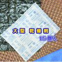 海苔屋が使う【 乾燥剤 15個入 】 石灰 120g(袋サイズ12cm×15cm) 15個入 大型 強力 生石灰 乾燥剤 海苔 乾燥 海苔乾燥剤