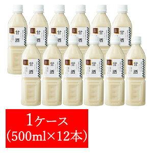 【送料無料】ますきち 生糀仕込み ますきちの香る甘酒 1ケース(500ml×12本) 甘酒 米麹甘酒 米糀甘酒