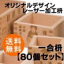 【オリジナルデザイン】レーザー加工枡【一合枡 80個・送料無料】