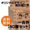 【オリジナルデザイン】焼印加工枡【一合枡 50個・送料無料】