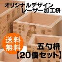 【オリジナルデザイン】レーザー加工枡【五勺枡 20個・送料無料】