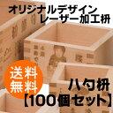 【オリジナルデザイン】レーザー加工枡【八勺枡 100個・送料無料】