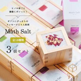 \テレビで紹介されました!/大橋量器 枡工房枡屋 入浴剤 Math Salt マスソルト 3個 セット [選べる全18種類]