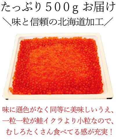 [数量限定品]北海道産天然いくら醤油漬けたっぷり500g♪いくら丼たっぷり7杯分♪嬉しい食べ放題企画♪[いくら/イクラ/いくら醤油漬け]