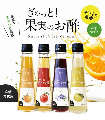 母の日ギフトぎゅっと果実のお酢高品質各120ml×4本セット飲むお酢ドリンク果実酢ビネガードリンク健康健康食品フルーツ酢