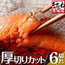 天然アラスカ紅鮭100g前後×6切れ(3切れ×2パック)※甘塩)≪同梱推奨 冷凍送料無料商品と合わせて賢く送料節約♪≫(紅…