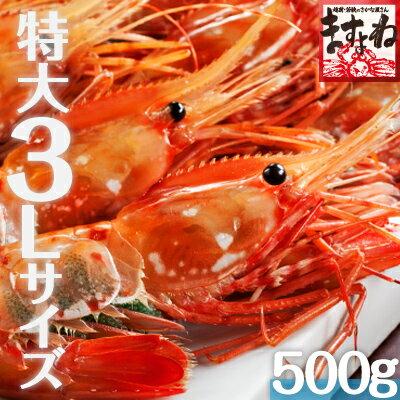 高級寿司屋品質のボタン海老![特大3Lサイズ厳選]最高級ボタンエビ500g【この感動を体験ください。】(えび/エビ/海老/ぼたんえび/刺身)
