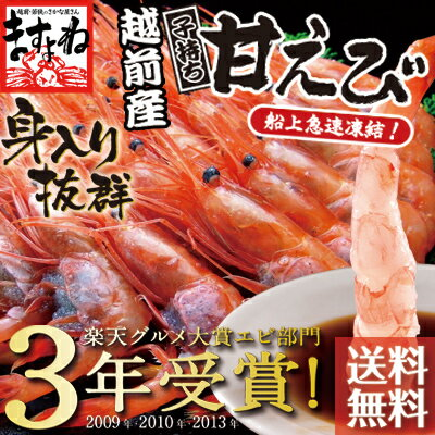 https://image.rakuten.co.jp/masuyone/cabinet/goods/etizen_komoti/2016_amaebi_000.jpg