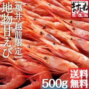 グルメ大賞受賞!子なし越前甘えび500g(無添加・無着...