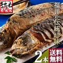 ●TVで話題!ポイント最大7倍[福井の名産品]鯖のへしこ/姿800g前後(400前後×2本)[送料無料]伝統珍味/サバの糠漬けへ…