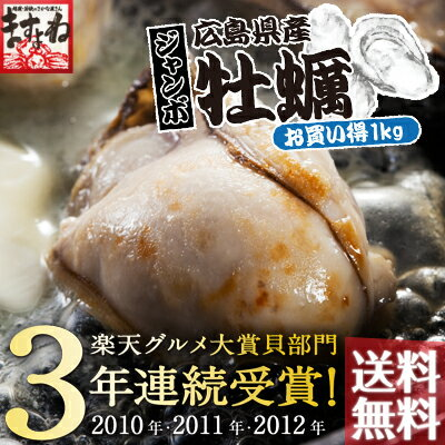 グルメ大賞3年連続受賞!広島カキ1kg(送料無料)[解凍後約850g]※加熱用