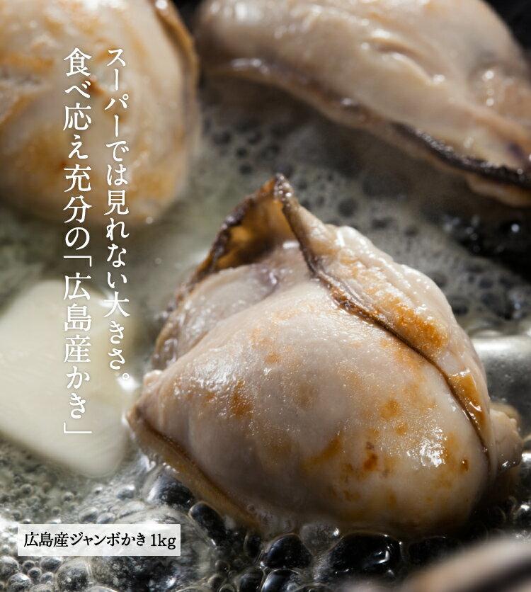 濃厚な旨みのジャンボ広島かき1kg/30粒前後![解凍後約850g]【送料無料】[かき/カキ/牡蠣]