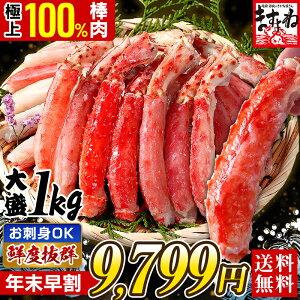 新発売!【刺身OK】カット済生ミナミタラバ蟹足プレミア...