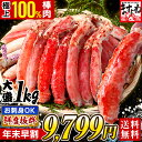 新発売!【刺身OK】カット済生ミナミタラバ蟹足プレミアムポーション1kg!【生棒肉100%/25本前後】【送料無料】【お…