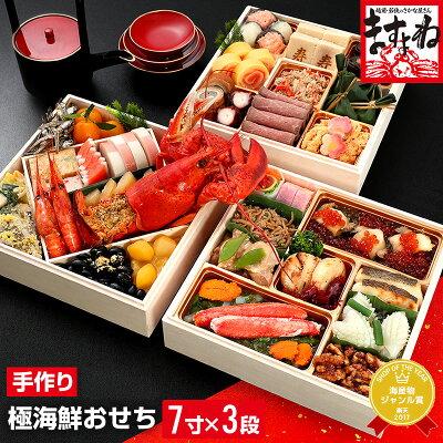 https://image.rakuten.co.jp/masuyone/cabinet/goods/osechi/7sun_2018/2019_7sun_-kago-01s.jpg