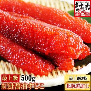最上級品3特 紅鮭醤油すじこ500g 北海道加工 筋子 すじこ醤油漬け 送料無料 母の日 父の日 ギフト プレゼント
