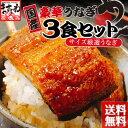 【国産】うなぎ蒲焼き3食セット[3人前][送料無料][国産うなぎ/うなぎ/ウナギ/鰻/御中元]