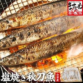 10%OFFクーポンで1979円送料無料!秋刀魚の塩焼き 約1kg(良型9尾〜10尾入り) 台湾産 送料無料[さんま/サンマ]