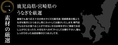 【数量限定!父の日ギフト】国産うなぎひつまぶし3食[うなぎ/鰻/蒲焼/ひつまぶし]父誕生日プレゼント60代