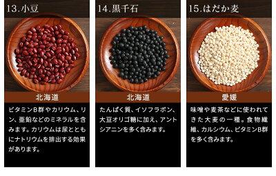 二十三雑穀米純国産200g玄米もち麦入