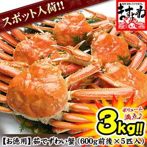 お徳用![数量限定スポット品]ボイルずわい蟹/姿3kg...