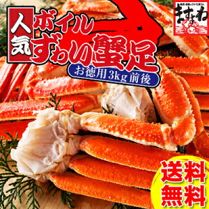 年内お届け間に合う!お徳用3kg!ボイル本ずわい蟹/足...