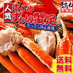 お歳暮[ボイルずわい蟹/足大盛り2kg前後](約8〜1...