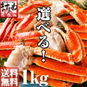 SALE3,980円送料無料!生ずわい蟹1kg![※生タイプのみ※ずわい蟹足/1kg4肩入][送料無料]※2-3人前/殻はカットしてありません。[かに/カニ/蟹...